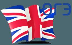 Подготовка к ОГЭ по английскому языку в Королеве