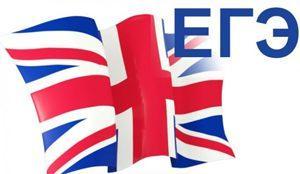 Подготовка к ЕГЭ по английскому языку в Королеве