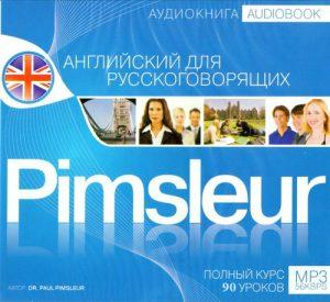 Метод Пимслера